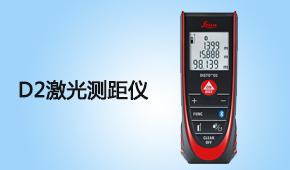 瑞士徕卡leica-测量系统